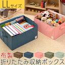 おもちゃ箱 生地 おもちゃ収納 布 折りたたみ LLサイズ ブラウン ブル− ピンク ダークグレー ライトグレー ETC001243