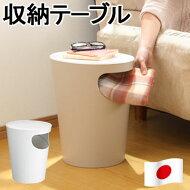 収納テーブル・サイドテーブル・ゴミ箱・ダストボックス・ごみ箱・ベッドサイドテーブル・ソファーサイドテーブル・ローテーブル・サイドテーブル