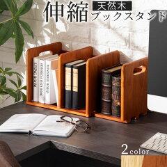 【 96時間限定 ポイント10倍 】ブックスタンド スライド 本立て 木製 おしゃれ 卓上スライドブ...