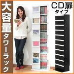 CDラック・ラック・木製・シェルフ・すきま・30cm・ホワイト・カントリー・本棚・CD収納・書棚・コミックラック・雑誌ラック