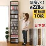 本棚・コミックラック・コミック収納・CD収納・DVD収納・転倒防止・キッズ・薄型