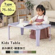 キッズテーブル・センターテーブル・テーブル・机・折りたたみテーブル・折り畳みテーブル・ローテーブル・カラーテーブル・ミニデスク・キッズデスク・コンパクトテーブル・座卓