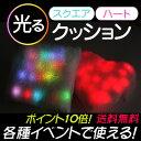 【送料無料】 イベント用品 パーティグッズ 光る クッション ハート型 正方形 バラエティグッズ...