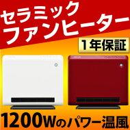セラミックファンヒーター・ヒーター・電気ファンヒーター・暖房・センサー式セラミックヒーター