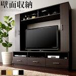 テレビ台・46インチ・42インチ・32インチ・壁面・テレビボード・TV台・木製・AV収納