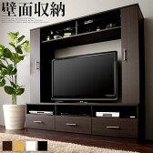 < 2,300円相当ポイントバック > テレビボード テレビ台 46インチ まで対応 壁面 TV台 AV収納 32インチ にも 木製 TVラック テレビラック AVラック リビング TVボード AVボード 壁面収納 ホワイト 白 ブラウン ブラック 黒 おしゃれ