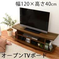 テレビ台・テレビボード・ローボード・テレビラック・リビングボード・TV台・TVボード・AVラック収納