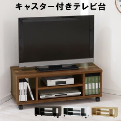 テレビ台・テレビボード・ローボード・テレビラック・リビングボード・TV台・TVボード・AVボード・AVラック・TVラック
