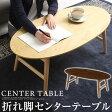 折りたたみ式テーブル 折れ脚テーブル おりたたみテーブル 折り畳みテーブル 折り畳み式テーブル 円卓 ローデスク 机 ミニテーブル 木製 天然木 コンパクト シンプル リビング 楕円 丸型 小さい ダイニング 北欧 完成品 おしゃれ