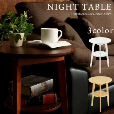ナイトテーブル 北欧 サイドテーブル 花台 パソコン テーブル ローテーブル 木製 天然木 コーヒーテーブル 丸 ミニテーブル 小さいテーブル マルチテーブル ソファー ベッド 高さ55cm 一人暮らし カフェ 円形 おしゃれ