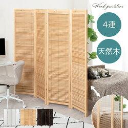 アジアン和風衝立4連遮光間仕切りシェード和室天然木製ブラインド折りたたみついたてパーテーションパーティション