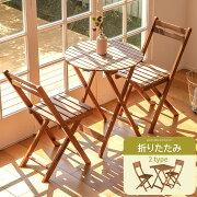 折りたたみ テーブル アウトドア ガーデンファニチャーセット ガーデン キャンプ ベランダ バルコニー ピクニック ガーデニング おしゃれ