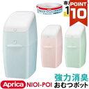 【ポイント5倍】 アップリカ おむつ におわなくてポイ NIOI-POI(カセット1個付) ニオイの元を消臭 ニオイポイ おむつゴミ箱 臭わない オムツごみ箱 においぽい 全3色 ETC001257