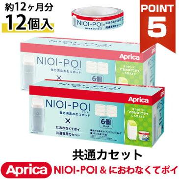 【最大500円引きクーポン配布中】 アップリカ NIOI-POI におわなくてポイ共通カセット 取替え 12個セット ETC001262