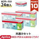 アップリカ NIOI-POI におわなくてポイ共通カセット 取替え 24個セット ETC001263