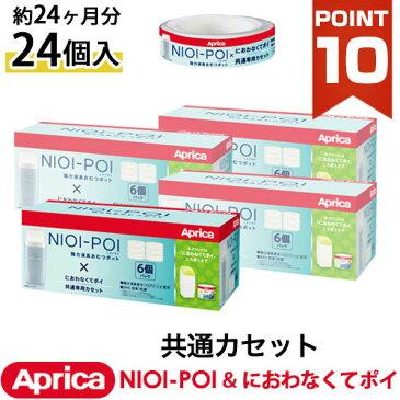 【最大500円引きクーポン配布中】 アップリカ NIOI-POI におわなくてポイ共通カセット 取替え 24個セット ETC001263