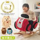 子供用乗り物 おもちゃ のりもの 乗用 木馬 くま アニマル...