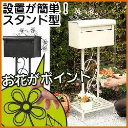 ポスト・郵便受け・置き型ポスト・郵便ポスト・スタンドタイプ・スタンド