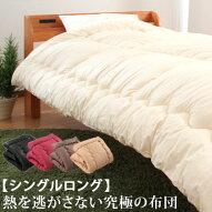 日本製・シンサレート・掛け布団・シングル・ロング・保温力羽毛の2倍