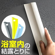 スクイージー・スキージー・スクイジー・窓拭き・ワイパー・掃除用品・掃除用具・シリコンゴム・ティディ・tidy・Squeegee