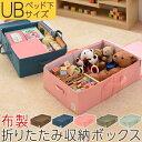おもちゃ箱 生地 おもちゃ収納 布 折りたたみ UBサイズ ブラウン ブル− ピンク ダークグレー ライトグレー ETC001213