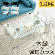 ローテーブル・テーブル・ガラス・ダークブラウン・木製・ダイニング・ホワイト・脚