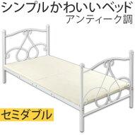 デザインベッド・パイプベッド・寝具・セミダブル・プリンセスベッド