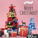 ★期間限定 ポイント5倍★ クリスマスツリー 90 cm 北...