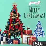 クリスマスツリー・ツリー・ホワイトツリー・クリスマスツリーセット