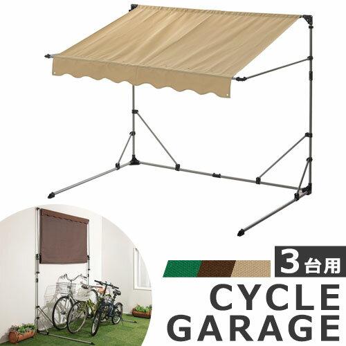 自転車置き場自宅バイクガレージ自転車バイク置き場屋根置き場折りたたみ折り畳み簡易ガレージテント撥水カバーサイクルハウス雨よけ日よ