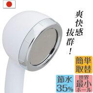 日本製・節水シャワーヘッド・簡単取替・バス用品・お風呂用品