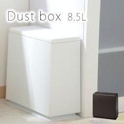ゴミ箱・ごみ箱・ダストボックス・ごみばこ・くずかご・くず入れ
