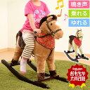子供用乗り物 おもちゃ のりもの 乗用 木馬 うま アニマル...