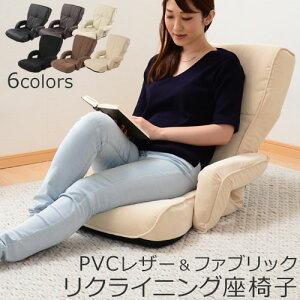 リクライニング ソファー カーペット クッション デザイン お父さん おしゃれ