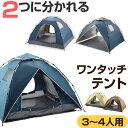 キャンプ テント ワンタッチテント ドームテント グランドシート 着替え 海 野営 釣り レジャー