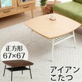 ローテーブル・こたつ・テーブル・木製テーブル・センターテーブル・一人用こたつ・家具調こたつ・リビングテーブル・コタツ・炬燵・火燵・ダイニングこたつ