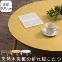 ローテーブル 丸 こたつ 円形テーブル 折り畳みテーブル ナチュラル/ウォールナット/ホワイト TBLUA0340