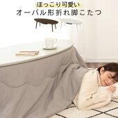 ローテーブル・こたつ・楕円形テーブル・折り畳みテーブル・折り畳み式テーブル・折れ脚テーブル・木製テーブル・ちゃぶ台・円卓・座卓・丸テーブル・こたつテーブル・コタツ