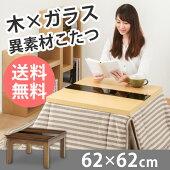 ローテーブル・テーブル・こたつ・コタツ・ダイニングテーブル・こたつテーブル・コタツテーブル・机・センターテーブル・コーヒーテーブル・リビングテーブル・ちゃぶ台・座卓
