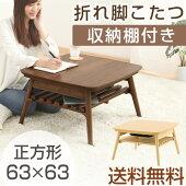折れ脚・テーブル・こたつ・センターテーブル・棚付きデスク・木製テーブル・ダイニングテーブル・机・火燵・ローテーブル・コンパクトテーブル
