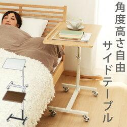 ベッドサイドテーブル・ナイトテーブル・昇降式・テーブル・ソファーサイドテーブル・サイドテーブル・作業台・昇降・リフティングテーブル・デスク