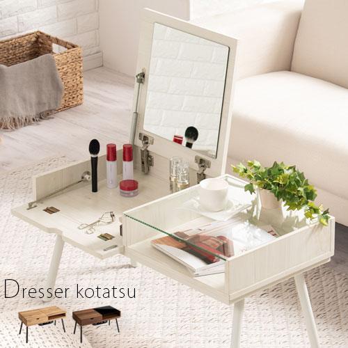 化粧台 こたつテーブル ガラス天板 木製天板 鏡 ホワイト/ナチュラル/ウォールナット ELE000109