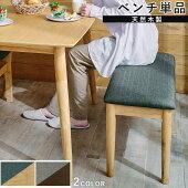 ダイニング・ベンチ・チェアー・ダイニングチェア・椅子・長椅子・ダイニングチェアー・チェア・ダイニングベンチ・木製チェア・いす・食卓椅子