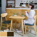 ダイニングテーブル 2人用 ウッドテーブル 天然木 食卓テーブル 送料...
