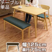 ダイニングテーブル・ウッドテーブル・食卓テーブル・机・長方形テーブル・ハイテーブル・食堂テーブル・リビングダイニングテーブル・カフェテーブル