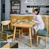 ダイニングセット・テーブル・ダイニングテーブル