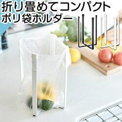 ポリ袋エコホルダー・ゴミ袋ホルダー・ボトルスタンド・三角コーナー・ごみ箱・生ゴミ・スタンド