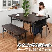 ダイニングテーブルセット・テーブル・椅子・ベンチ・セット・ダイニングチェア・食卓テーブル・ダイニングベンチ・机・長椅子