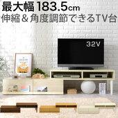 コーナーテレビ台・伸縮テレビボード・木製テレビ台