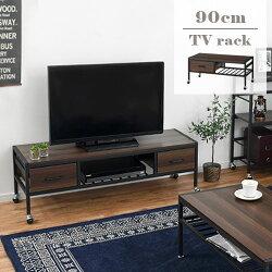 木製テレビ台・ロータイプテレビ台・テレビ台